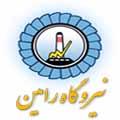 Ramin Power Plant (RPPC)